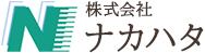 株式会社ナカハタ